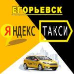 Яндекс Такси в Егорьевске