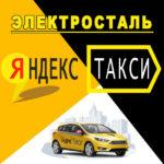 Яндекс Такси в Электростали