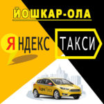 Яндекс Такси в Йошкар-Оле