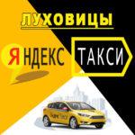 Яндекс Такси в Луховицах