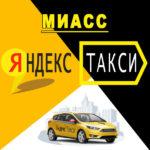 Яндекс Такси в Миассе