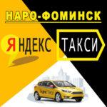 Яндекс Такси в Наро-Фоминске