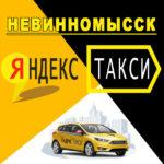 Яндекс Такси в Невинномысске