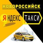 Яндекс Такси в Новороссийске