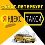 Яндекс Такси в Санкт-Петербурге