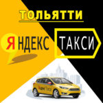 Яндекс Такси в Тольятти