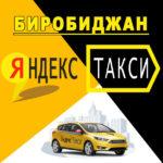 Яндекс Такси в Биробиджане