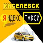 Яндекс Такси в Киселевске