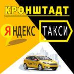 Яндекс Такси в Кронштадте