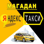 Яндекс Такси в Магадане
