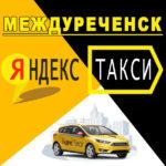 Яндекс Такси в Междуреченске