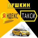 Яндекс Такси в Пушкине