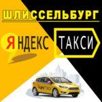Яндекс Такси в Шлиссельбурге