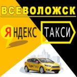 Яндекс Такси во Всеволожске