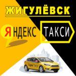 Яндекс Такси в Жигулёвске