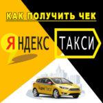 Как получить и распечатать чек за поездку в Яндекс Такси