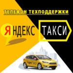 Телефон горячей линии Яндекс Такси