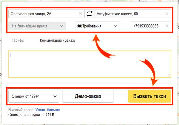 Вызов Яндекс Такси через официальный сайт