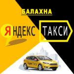 Яндекс Такси в г. Балахна