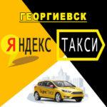 Яндекс Такси в г. Георгиевск