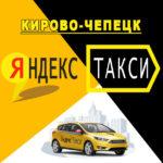 Яндекс Такси в г. Кирово-Чепецк
