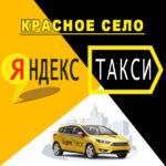 Яндекс Такси в г. Красное Село
