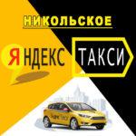 Яндекс Такси в г. Никольское