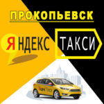 Яндекс Такси в Прокопьевске
