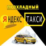 Яндекс Такси в г. Прохладный