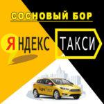Яндекс Такси в г. Сосновый Бор
